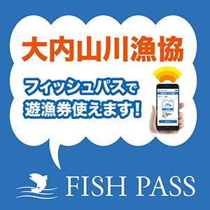 フィッシュパスで遊漁券使えます!